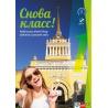 Učebnice s pracovním sešitem + CD MP3 + azbuka řady Snova Klass! 1